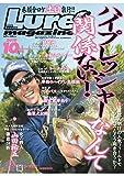Lure magazine[ルアーマガジン]2019年10月号[雑誌]