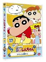 クレヨンしんちゃん TV版傑作選第5期シリーズ17 アパートの朝だゾ [DVD]