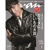 anan(アンアン) 2019/10/16号 No.2171 [カラダにいいもの大賞2019/木村拓哉]