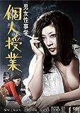 男女性事学 個人授業 [DVD]