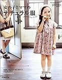 女の子とママのナチュラル服 (Heart Warming Life Series)
