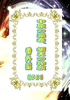 [橘かおる]の中原の覇者、胡天の玲麒 番外編 聖帝シリーズ (ボーイズラブ)