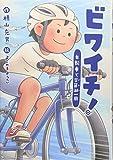 ビワイチ!―自転車で琵琶湖一周 (文研じゅべにーる)