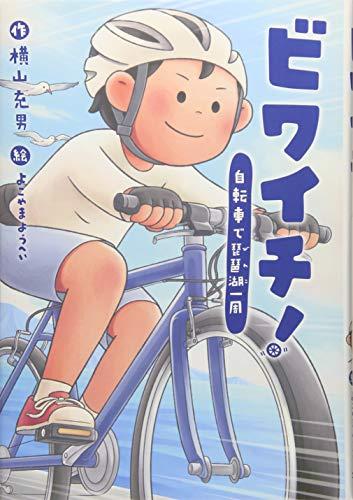 ビワイチ!―自転車で琵琶湖一周
