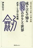 成り立ちで知る漢字のおもしろ世界 武器・ことば・祭祀編―白川静著『字統』『字通』準拠