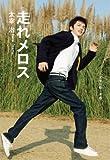 走れメロス (SDP Bunko)