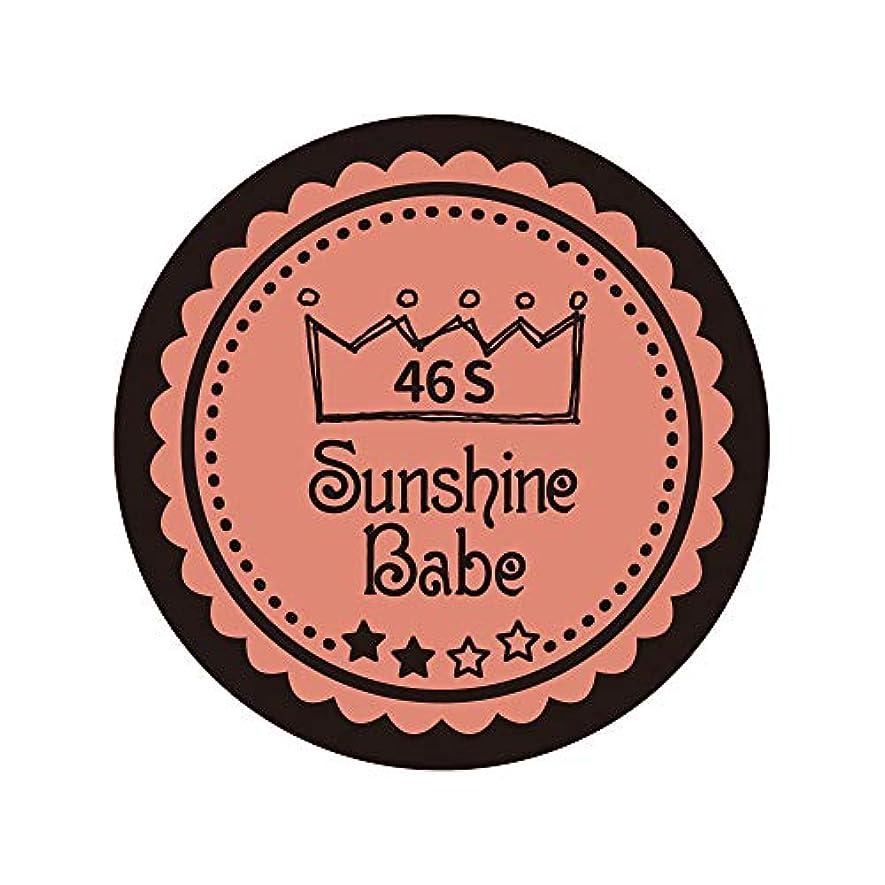 君主制ズームインする気球Sunshine Babe カラージェル 46S ピンクベージュ 4g UV/LED対応