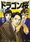 ドラゴン桜2 第6巻
