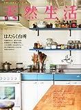 天然生活 2012年 09月号 [雑誌]