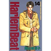 Harlem Beat (14) (週刊少年マガジンコミックス)