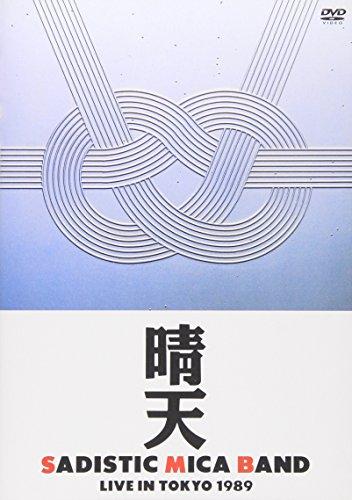 晴天 LIVE IN TOKYO 1989 [DVD]