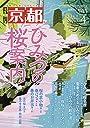 月刊京都2019年4月号 雑誌