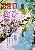 月刊京都2019年4月号[雑誌]