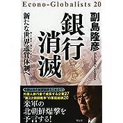 銀行消滅  新たな世界通貨(ワールド・カレンシー)体制へ (Econo-Globalists 20)