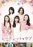 シークレット・ラブ DVD BOX[DVD]