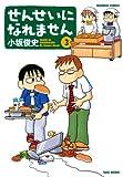 せんせいになれません (3) (バンブーコミックス 4コマセレクション)