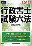 行政書士試験六法〈2012年度版〉