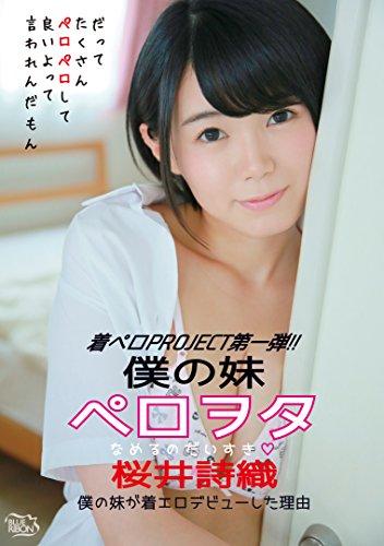 Sakurai poetry woven my sister perowota my sister wearing hero debut with reason [DVD]