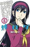 姉ログ 靄子姉さんの止まらないモノローグ(5) (少年サンデーコミックス)