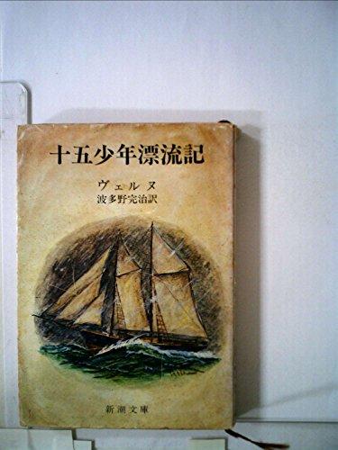 十五少年漂流記―新訳 (1951年) (新潮文庫〈第264〉)の詳細を見る