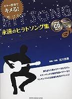 GG559 ギター伴奏でキメる! 永遠のヒットソング集 模範演奏CD&タブ譜付
