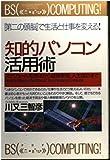 知的パソコン活用術―スケジュール発想法から健康管理、人生設計まで (PHPビジネス選書)