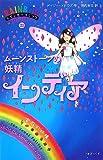 ムーンストーンの妖精インディア (レインボーマジック 22)