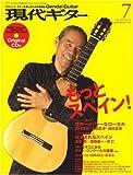 現代ギター 2007年 07月号 [雑誌]