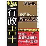 うかる!  行政書士 総合テキスト 2019年度版