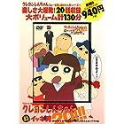(DVD)TVシリーズ クレヨンしんちゃん 嵐を呼ぶ イッキ見20!!! 第6のかすかべ防衛隊?わたくしが酢乙女あいですわ編 ()