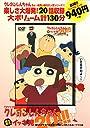 (DVD)TVシリーズ クレヨンしんちゃん 嵐を呼ぶ イッキ見20 第6のかすかべ防衛隊 わたくしが酢乙女あいですわ編 ( lt DVD gt )