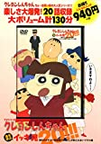 (DVD)TVシリーズ クレヨンしんちゃん 嵐を呼ぶ イッキ見20!!! 第6のかすかべ防衛隊?わたくしが酢乙女あいですわ編 (<DVD>)
