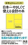 経理以外の人のための 日本一やさしくて使える会計の本 (ディスカヴァー携書)[Kindle版]