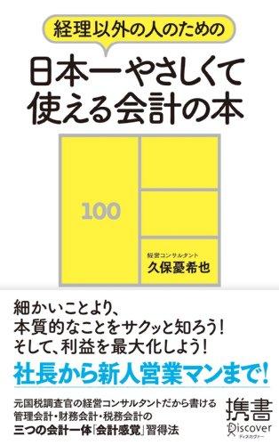 経理以外の人のための 日本一やさしくて使える会計の本 (ディスカヴァー携書)の詳細を見る