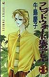 フレッドウォード氏のアヒル / 牛島 慶子 のシリーズ情報を見る