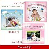 メモリアルギフト 名前入り アルバム絵本 「赤ちゃんのうまれたとき」お仕立て券 ラッピング不要