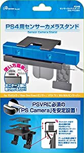 PS4用センサーカメラスタンド