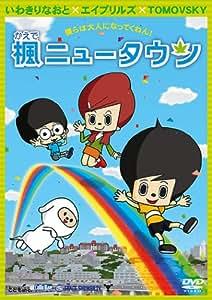 楓ニュータウン [DVD]