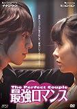 最強ロマンス [DVD] 画像