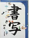 書写 4年 文部科学省検定済教科書 (38/光村/書写405)