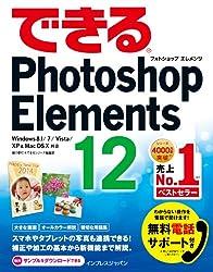 できるPhotoshop Elements 12 Windows 8.1/7/Vista/XP&Mac OS X対応 できるシリーズ