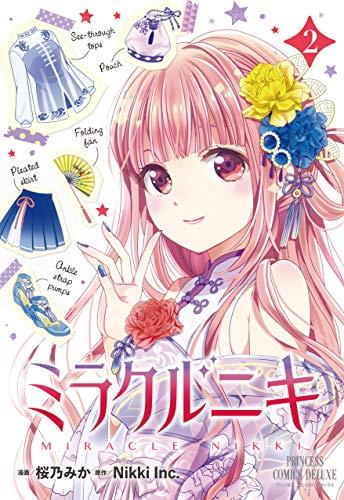 ミラクルニキ 2 (プリンセスコミックスデラックス)