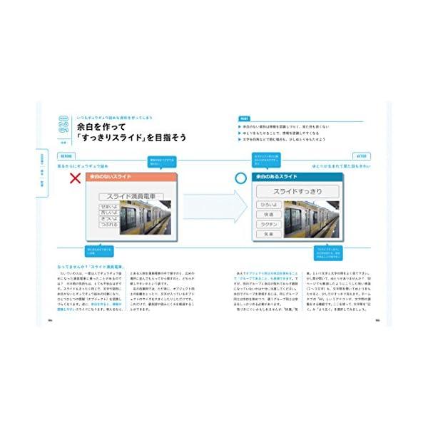 一生使える 見やすい資料のデザイン入門の紹介画像10