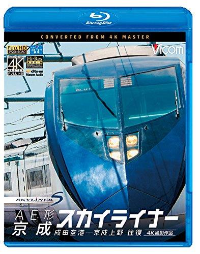 AE形 京成スカイライナー 4K撮影 成田空港~京成上野 往復 【Blu-ray Disc】