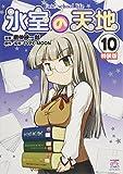氷室の天地 Fate/school life (10) 特装版 (4コマKINGSぱれっとコミックス)