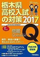 平成29年受験用 栃木県高校入試の対策2017