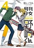 月刊少女野崎くん (4) (ガンガンコミックスONLINE)