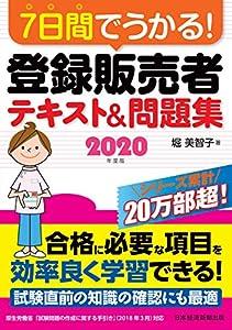 7日間でうかる! 登録販売者 テキスト&問題集 2020年度版 (日本経済新聞出版)