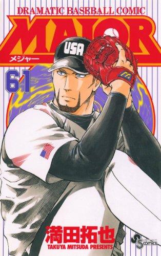 MAJOR(61) MAJOR (少年サンデーコミックス)