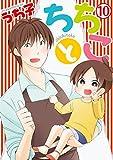 ちちとこ(10)(完) (ガンガンコミックス)